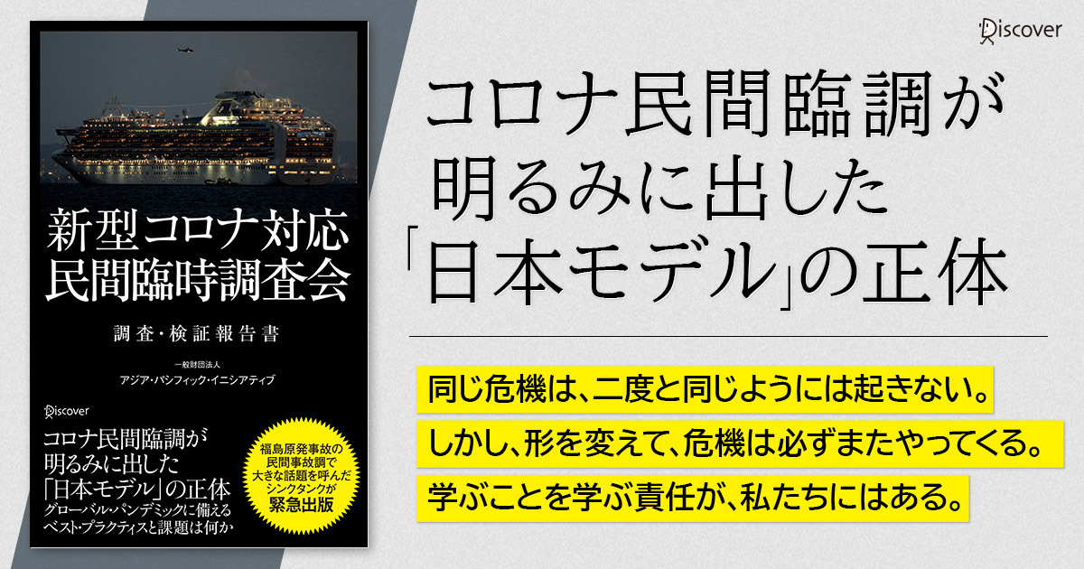 【緊急出版】日本初、民間の臨時調査会が日本のコロナ対応を検証した『新型コロナ対応・民間臨時調査会 調査・検証報告書』刊行決定