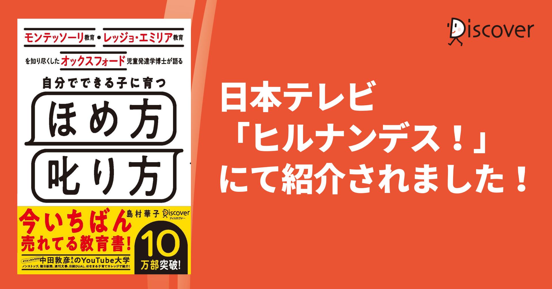 『自分でできる子に育つ ほめ方 叱り方』が日本テレビ「ヒルナンデス!」で紹介されました!