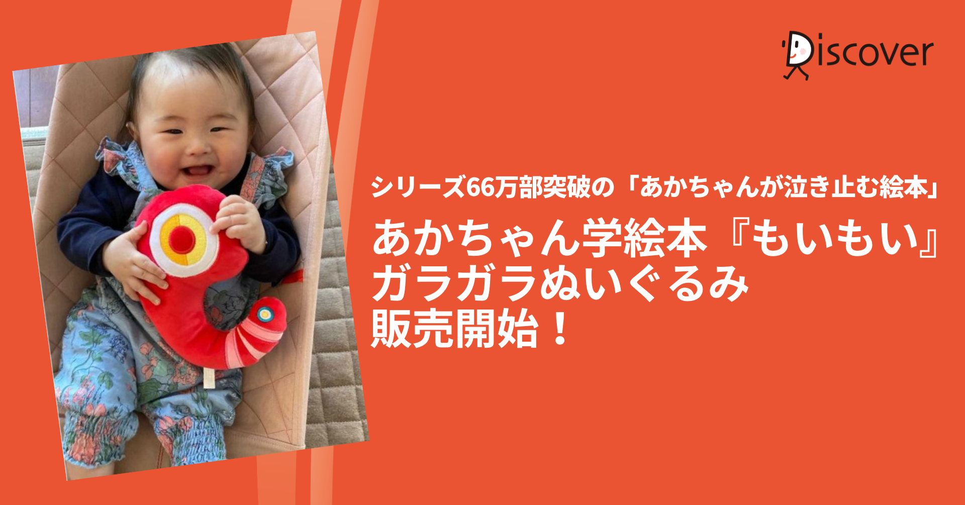 あかちゃん学絵本『もいもい』のぬいぐるみが、ディスカヴァーオンラインショップで販売開始!