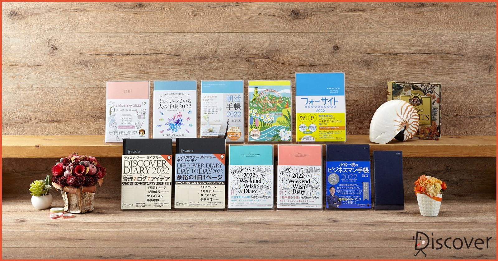 ディスカヴァーの手帳2022年版、ネット書店にて先行販売開始