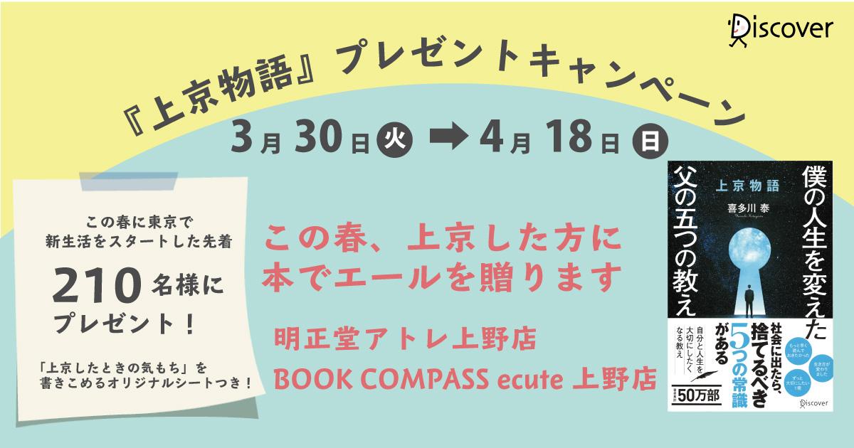 この春上京したあなたに、本でエールを贈ります『上京物語』プレゼントキャンペーン in 上野駅