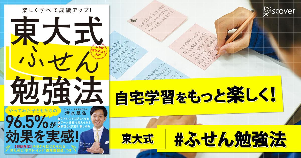 【#ふせん勉強法】キャンペーン開催中!楽しく勉強している様子をシェアしよう