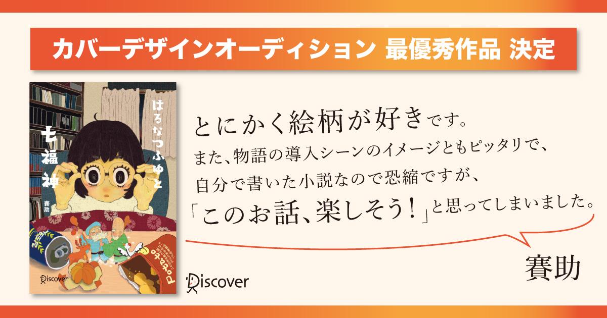 『はるなつふゆと七福神』カバーデザインオーディション 最優秀作品決定!