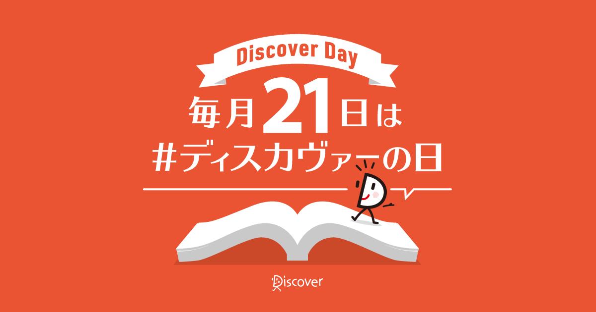 """毎月21日は、ディスカヴァー・トゥエンティワンの日!今月は""""1月21日(木)23:59まで限定""""の電子書籍50%オフセールを開催"""
