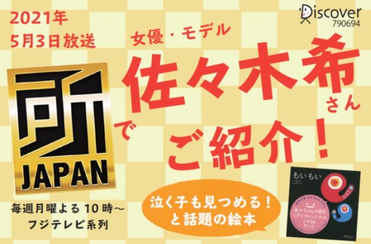 フジ・関西テレビ系「所JAPAN!」に『もいもい ボードブック』が登場!