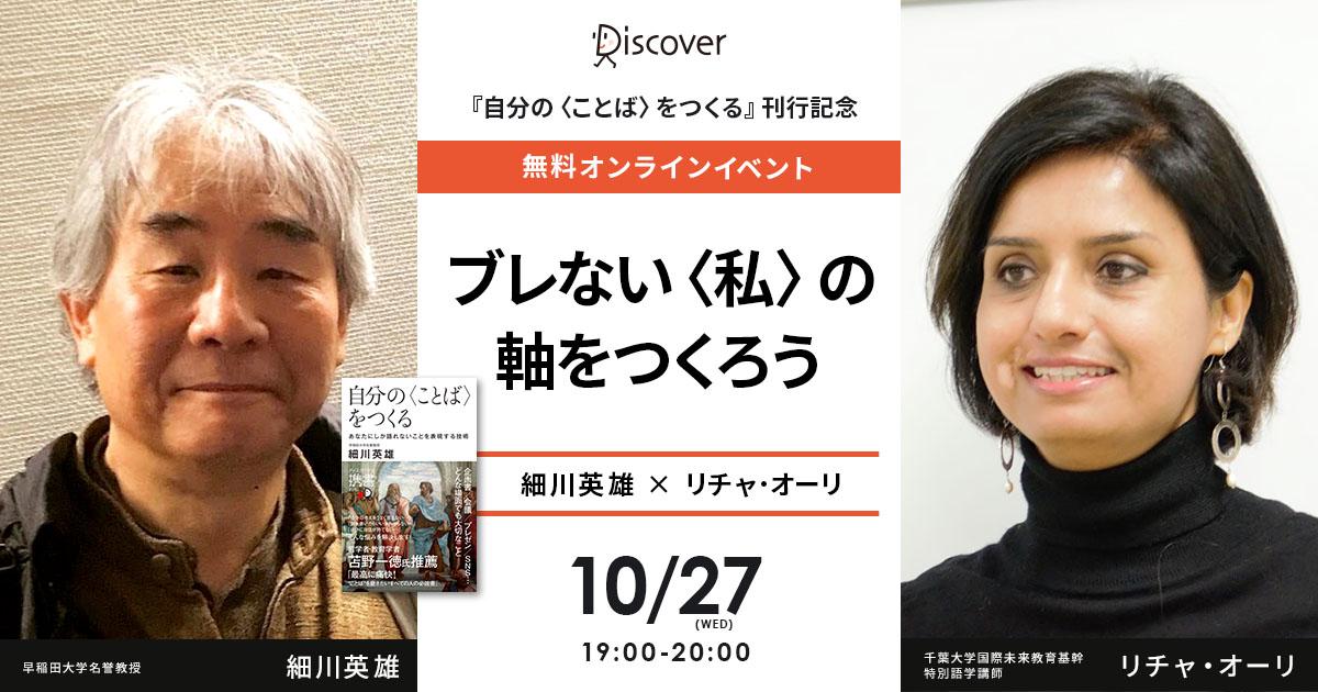 10/27オンライン無料開催「ブレない〈私〉の軸をつくろう」細川英雄×リチャ・オーリの対談を行います!