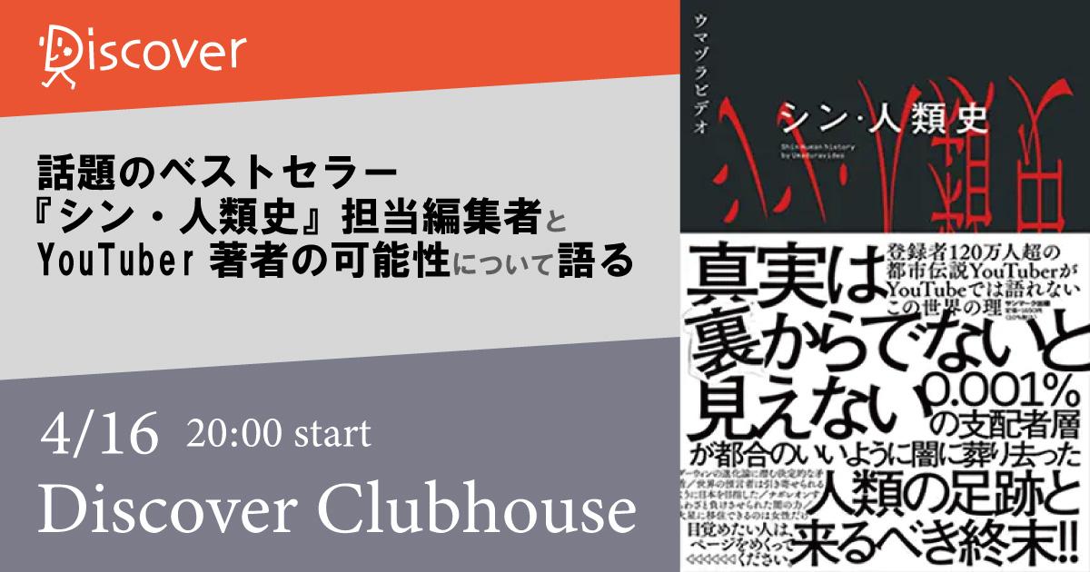 【4月16日 Clubhouseで開催】ディスカヴァー編集部が話題のベストセラー『シン・人類史』担当編集者と一緒にYouTuber著者の可能性について語ります