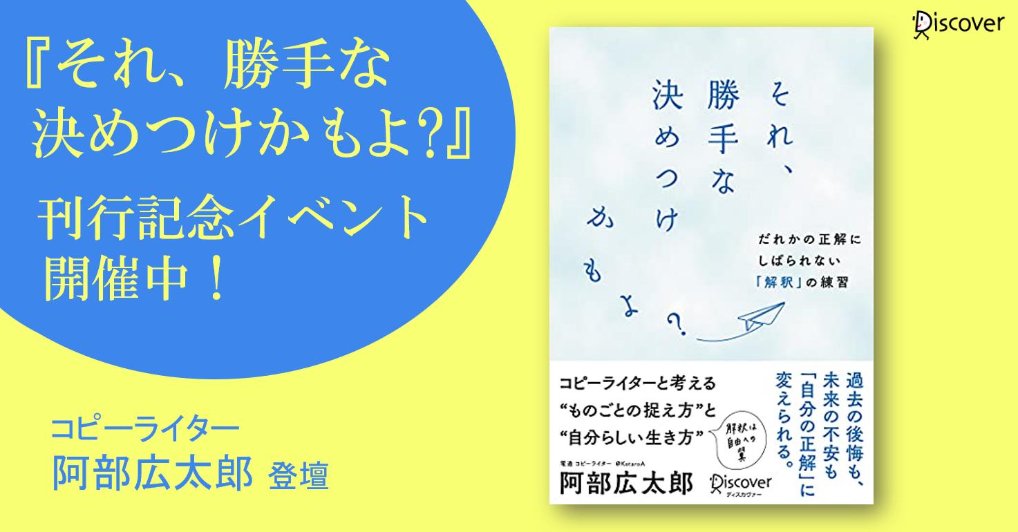 【イベント続々開催中】コピーライター・阿部広太郎 書籍刊行記念イベント