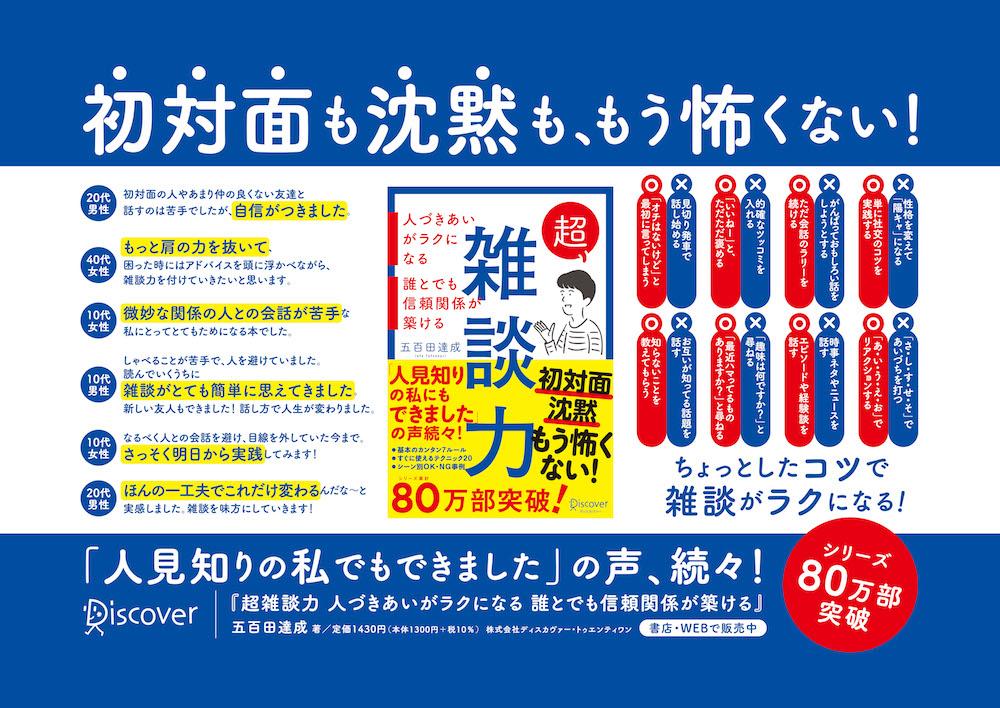 【広告掲載情報】『超雑談力』JR西日本列車 ドア横ポスター広告出稿中!(5/1~5/31)
