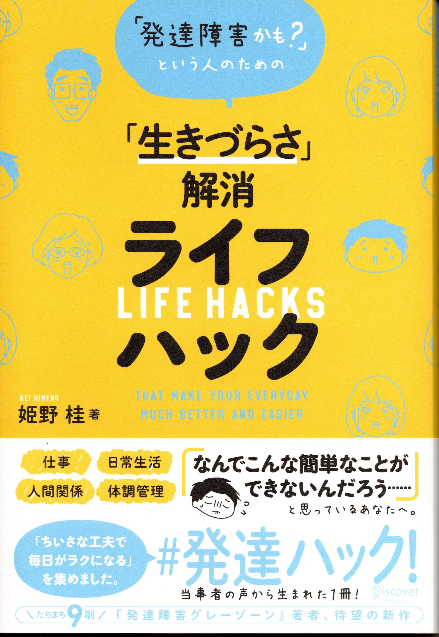 Developmental Disorders: Everyday Hacks to Make Life Easier