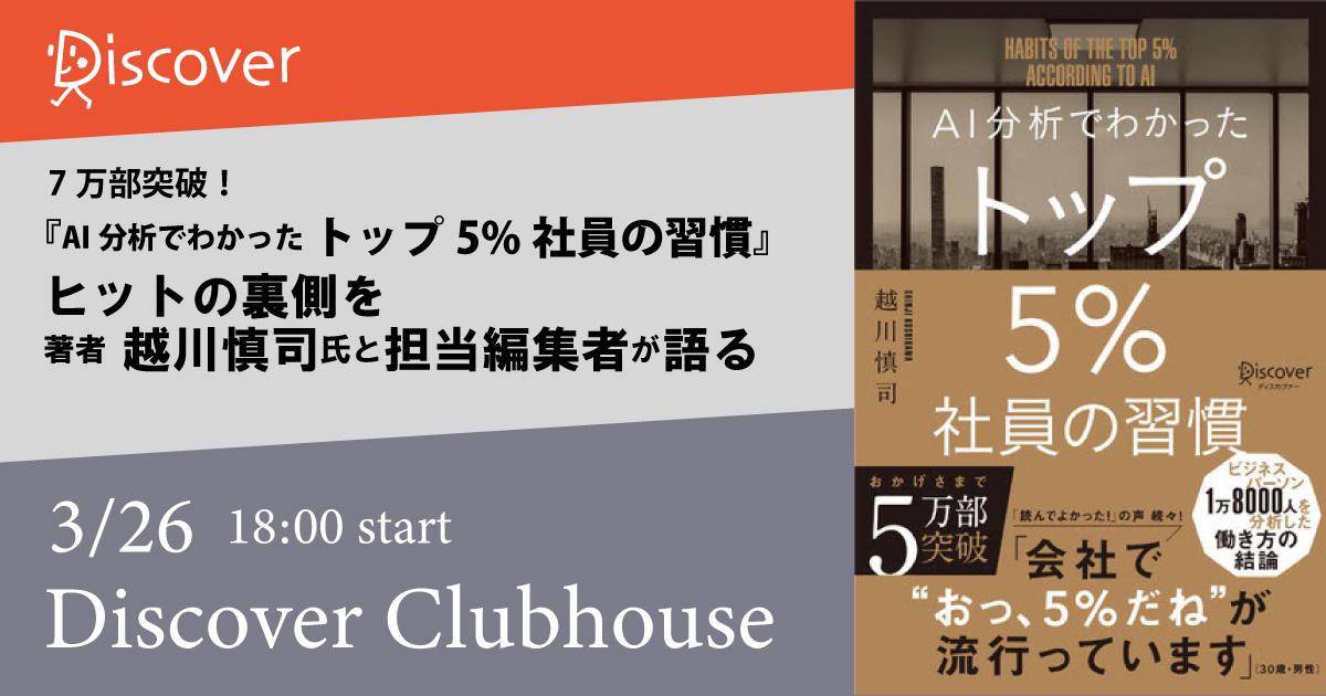 【3月26日 Clubhouseで開催】  7万部突破!『AI分析でわかった トップ5%社員の習慣』  ヒットの裏側を著者と担当編集が語る