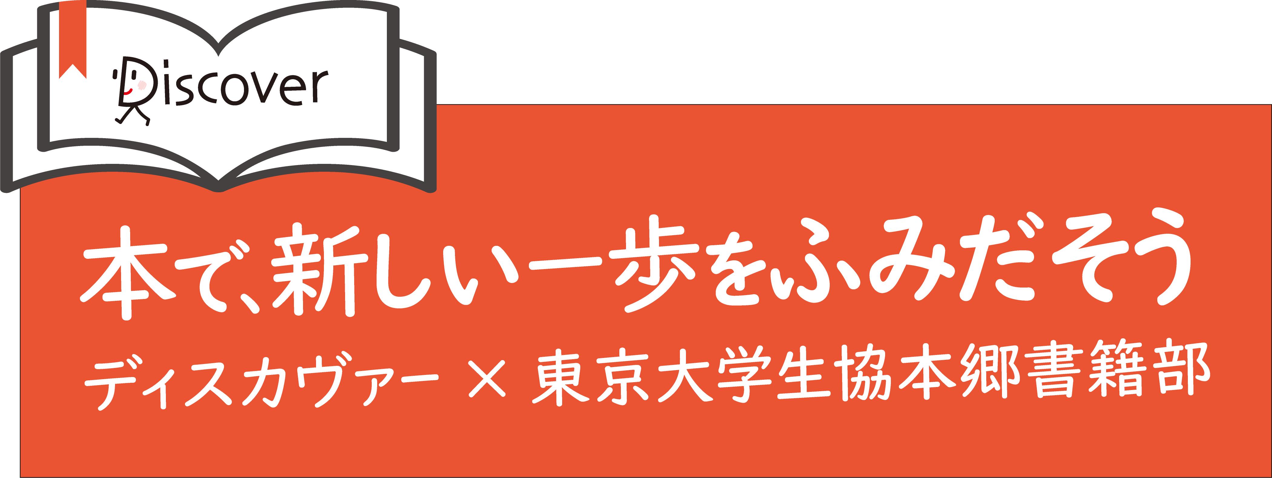 【東京大学生協本郷書籍部×ディスカヴァー】本で新しい一歩をふみだそう!「いま、東大生にオススメしたい本」をあつめたオリジナルフェア開催