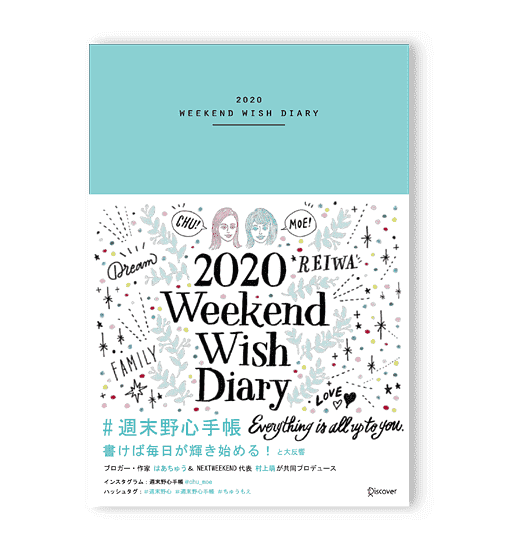 週末野心手帳 WEEKEND WISH DIARY 2020