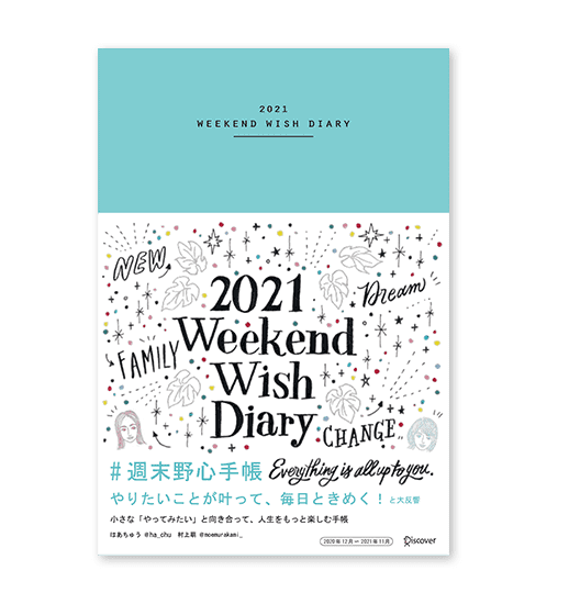 週末野心手帳<br>WEEKEND WISH<br>DIARY 2021