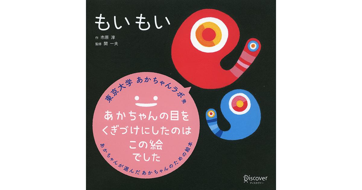 12月15日(日)テレビ東京イベントで『もいもい』読み聞かせイベントが開催されました。